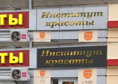 дизайн вывески золотые буквы