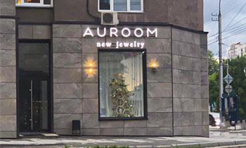 Согласование наружной рекламы - вывеска на фасаде здания